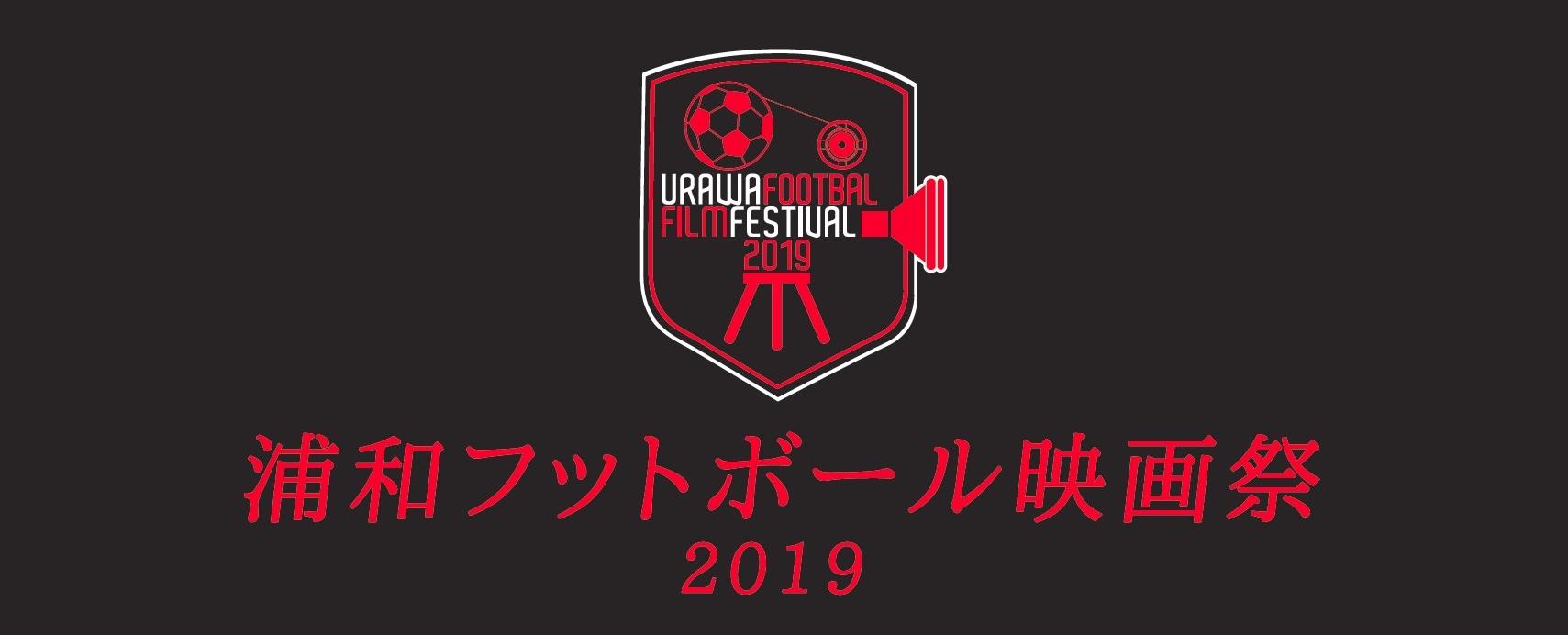 浦和フットボール映画祭|さいたま市|映画祭